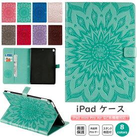 12.9インチipad proケース 2020 手帳型 花 型押し 可愛い iPad mini5 第5世代 iPad 10.2インチ 第7世代 カバー iPad Pro 9.7インチ 11インチ 12.9インチ ipad mini4 mini3 第6世代 iPad Air3 Air 2019 iPad Air 10.5 カバー iPad 9.7インチ 2018 2017 保護カバー 花柄