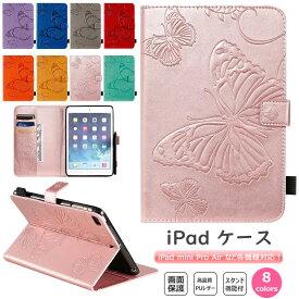 iPad mini5 ケース 第5世代 蝶 型押し 可愛い iPad 10.2 第7世代 カバー 10.2インチ ケース iPad Pro 9.7インチ 12.9インチ ipad mini mini4 mini3 第6世代 iPad Pro 11 iPad 9.7インチ 2018 2017 Air3 保護カバー チョウ iPad Air 10.5 カバー iPad Air 2019 ケース 手帳型