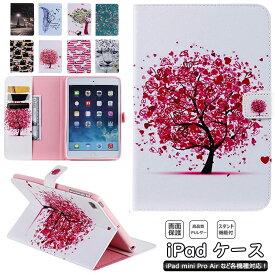 iPad 10.2インチケース 2020モデル 2019モデル 第7世代 第8世代 Air3 ケース 蝶 可愛い iPad Pro 11インチ 12.9インチ 2020年 第4世代 mini mini4 mini3 iPad 9.7インチ 2018 2017 Air 10.5インチ 手帳型 mini5 ケース 新品 iPad mini 7.9インチ 第5世代 猫 花 保護カバー
