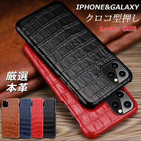 Galaxy S20 本革ケース ワニ柄 牛革 iphone11 ビズネス 革 iPhone se 2020年 アイフォン 11 Pro Max Xr iphone7 iphone8 plus XS MAX ケース S10 S10+ S9+ S9 プラス note9 note8 Note10+ S20+ ケース わに 鰐 クロコダイル柄 iphone12 mini Pro Maxケース 高級牛革 カバー