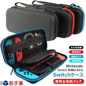 Nintendo Switch スイッチ ケース キャリングケース 全面保護 耐衝撃 ニンテンドー スイッチ キャリングカバー 収納バッグ 保護バッグ スイッチケース カバー 持運便利 おしゃれ 大容量 コンパクト Switchケース かわいい 収納ケース 小物 実用 ゲームカード最大20枚収納可能