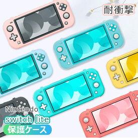 任天堂 Nintendo Switch Lite ケース かわいい おしゃれ 耐衝撃 スイッチ ライト 保護 ケース ニンテンドース イッチ ライト ケース 保護カバー スイッチライト ケース Joy-Conケース SwitchLite ケース 滑り止め スイッチ ライト 対応 可愛い 衝撃吸収 キズ防止 高品質
