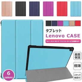 Lenovo Tab E10ケース 3つ折りスタンド機能 Tab M8 M7 角割れ防止 Tab M10 P10 耐衝撃 Tab E8 E10 かわいい 超スリム Tab4 8 Plus 軽量 薄型 Tab4 10 Plus カバー NEC 10.1型タブレット LAVIE Tab E TE510 TE410 タブレットケース 手帳型 ビジネス風 磁性付き マグネット