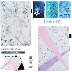 Samsung Galaxy Tab A 10.1インチ用 ケース SM-T510 J:COMタブレットPC ケース 手帳型 大理石柄 Tab S6 lite 10.4インチ カバー 花柄 猫 8.0インチ フラワー おしゃれ 耐衝撃 かわいい 8.4インチ T307 カード収納 T