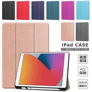 iPad 10.2 第8世代ケース 薄型 軽量 PUレザー 3つ折り iPad Air 10.9インチ 第4世代 2020ケース 耐衝撃 iPad Air4 カバー かわいい スタンド機能 マグネット iPad 第8世代ケース ペン収納 タブレットカバー