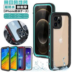 完全防水 iPhone 12 ケース 防水 耐衝撃 防塵 防雪 iPhone 12 mini ケース IP68 クリア アイフォン 12 ミニ ケース iPhone12 防水ケース 指紋認証 海 釣り 安心感 全面保護 落下防止 iPhone 12 pro ケース カメ