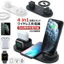 ワイヤレス充電器 4in1 充電スタンド iPhone 12 mini pro apple watch airpods 充電スタンド Qi 急速充電器 同時充電 …