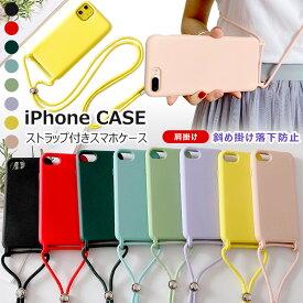 iPhone se ケース 第二世代 肩掛け 首掛けストラップ 12 mini TPU 保護 アイフォン 11 pro XR X XS MAX se2 ケース iPhone12 ネックストラップ付き iphone 11 スマホストラップ iphone8 PLUS かわいい iphone6 ケース おしゃれ iphone7 カバー 可愛い 旅行 スマホケース