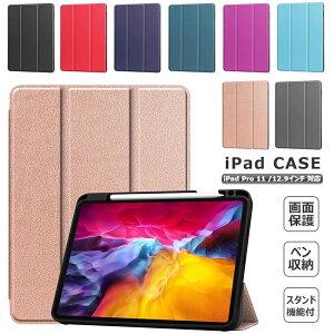iPad Pro11 ケース 薄型 軽量 三つ折スタンド iPad Pro12.9 ケース 耐衝撃 iPad Pro 11 インチ 第二/三世代 2021 2020 カバー かわいい マグネット iPad Pro 12.9 第5世代ケース タブレットカバー 手帳型 アイパ