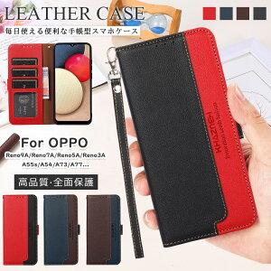 OPPO Reno5 Aケース 手帳型 OPPO Find X3 Pro OPG03 au 手帳 OPPO A73 カバー スマートフォン用手帳型ケース ストラップ付き カード収納 OPPO Reno3 A case プラス スタンド機能 OPPO A54 5G OPG02ケース 手帳型スマ