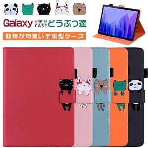 Galaxy Tab A SM-T510 ケース 10.1インチ J:COM タブレットPC ケース Tab A 8.0 10.5 9.7 A7 10.4インチ SM-T500 SM-T505 カバー 手帳型 かわいい 可愛い 動物 カード収納 ギャラクシー S6 専用 耐衝撃 ネコ カバー パ