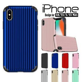 【耐衝撃】アイフォンXR iPhone XR ケース/カバー iPhone XR iPhone XsMax iPhone XS iPhone X ケース アイフォンX アイホン XS ケース 耐衝撃ケース オシャレ 保護カバー かっこいい スーツケースタイプ 8色 ケース おすすめ