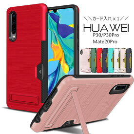 【カード入れX1つ】Huawei P30 ケース カバー ファーウェイP30 P30プロ用 Huawei Mate20 Pro Huawei P30 ケース Huawei P30 スマホケース HuaweiP30 Pro P30プロ HW-02L スタンド機能 カード収納 横置き メンズ レディース おしゃれ かわいい