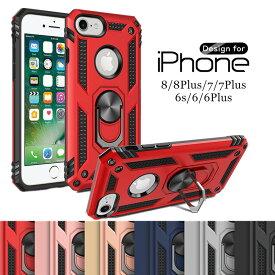 【落下防止リング付】iphone 8 7 6 ケース カバー iPhone7 アイホン6sケース アイフォン 8Plus アイフォン7Plus iphone8plus ケース iPhone6 Plus iPhone6s Plus ケース スタンド機能 リング付き 横置き メンズ レディース おしゃれ かわいい