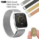 For Fitbit Versa lite edition/ Fitbit Versaバンド 2019 ストラップ バンド交換用 ベルト フィットビット 腕時計バ…