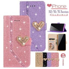 iPhone11 11Pro 11ProMax アイフォンXr ケース iPhone XS iPhone XR XsMax X Xs ケース カバー iphone Xr ケース アイフォン アイホン X xs ケース コインケース グリッター キラキラ ラメ ハートベルト 手帳型カバー かわいい キュート