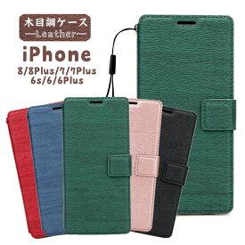 木目調 iPhone 8 ケース/カバー iphone se 第2世代 ケース iphone8 ケース 手帳型 iphone7ケース 手帳型 アイフォン8ケース iPhone 8 8Plus 7 7Plus 6 6s 6Plus アイホン8ケース iPhone8ケース レザー かわいい 人気 TPU ソフト オシャレ 木 緑 赤 iPhone SE 2020 ケース