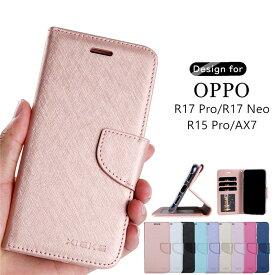 OPPO AX7 手帳型 ケース/カバー OPPO R17 Neo OPPO R17 Pro OPPO R15 Pro オッポ AX7 かわいい 手帳型 女子 人気 TPU ソフト 手帳型カバー オシャレ 横置き 札入れ ベルト マグネット ケース カバー