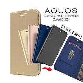 AQUOS zero 801SH シンプルスマホ4 707SH 704SH ケース 手帳型 手帳型ケース スマホケース カバー AQUOS zero ケース シンプルスマホ 4 ベルト無し 薄い 軽量 蓋ピタ 横開き 手帳型 スマホケース