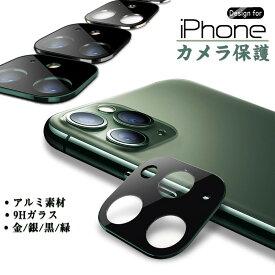 アルミ+ガラス2in1 iPhone 11 Pro Max iPhone11 iphone カメラ保護 ガラスフィルム レンズカバー アルミ iPhone 11 11Pro 11ProMax レンズ液晶保護シート レンズ保護フィルム 強化 アイフォン カメラ液晶保護カバー 硬度9H 自動吸着 超薄 カメラ保護 アルミ フルカバー
