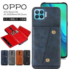 【カード収納】OPPO A5 2020 ケース カバー OPPO Reno 10× Zoom ケース A5 2020 カバー Reno 10x Zoom A ケース 128GB OPPO A9 2020 ケース オッポ A5 2020 ハードケース カード レザー 革 軽量 車載ホルダー対応 マグネット TPU ソフトケース スマホカバー