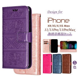 iPhone11 11Pro 11ProMax iphoneXR 手帳型ケース iPhone XR XsMax X Xs ケース カバー アイフォンX iPhone XS アイフォンXR iphone Xr ケース アイフォン アイホン X xs ケース 手帳型カバー 象 ゾウ 象柄 かわいい カードポケット レザー 革 スタンド ベルト 横開き