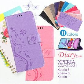 スマホケース エクスペリア 8 lite 手帳型ケース Xperia 8 ケース 手帳型 Xperia 5 カバー Xperia XZ3ケース XPERIA8 エクスペリア8 手帳型ケース 花柄 蝶 Xperia XZ1 手帳型ケース Xperia XZ2 ケース エクスペリア XZ1 レザー かわいい 11色 手帳型ケース