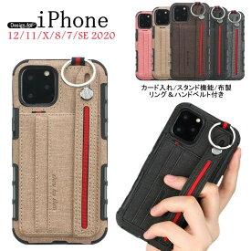 多機能! iphone se 第2世代 ケース iPhone 11 ケース アイフォン 11 Pro カバー アイフォン iPhone 11 11Pro 11ProMax XR X XS XsMax 8 8Plus 7 7Plus 6 6Plus 6s 6sPlus スマホケース おしゃれ リング付き 耐衝撃 スタンド カード スマホカバー 布 おしゃれ