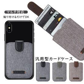 汎用型スマホ用カードケース スマホの背面に貼り付けるカードポケット 各種スマートフォン マルチ対応 カードケース RFID スキミング防止 RFID機能 軽量 スリム レザー huawei iPhone Xperia Galaxy AQUOS ARROWS カードケース 貼り付け シンプル シール型カードポケット
