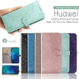 HUAWEI P20 lite ケース 手帳型 HUAWEI P10 lite ケース 花柄 かわいい huawei P20pro ケース 手帳 Huawei Mate20 lite ケース Huawei Mate 10lite ケース au HWV32 ファーウェイ P20 ライト ケース かわいい 花柄 ベルト マグネット 花柄 お花 手帳型ケース