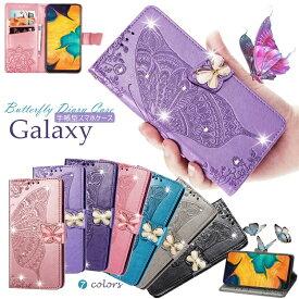 輝き! Galaxy S21 S21+ S21 Ultra ケース Galaxy A51 5G ケース Note20 Ultra 5G SCG06 手帳型 A51 A41 A32 5G ギャラクシー S20 s20plus S10 S20 Ultra 5G ケース 手帳 Galaxy A41 SCV48 SC-41A ケース A21 A7 S10plus ケース かわいい 蝶 キラキラ 花柄 手帳型ケース