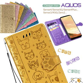 AQUOS sense4 SH-41A ケース 手帳型 AQUOS sense3 sh-02m shv45 ケース アクオス sense5G sense4 sense4 lite basic AQUOS R5G ZERO2 SHV47 SH-01M 手帳型ケース AQUOS sense4 plus アクオス センス4 ケース イヌ 可愛い 動物 猫 犬 いぬ スマホケース