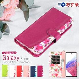 Galaxy A51 5G ケース SC-54A SCG07 Galaxy A41 SCV48 SC-41A ケース 花柄 galaxy a21 SC-42A Galaxy S20 ケース 手帳型 ギャラクシー a20 galaxys20+ S20 5G SC-51A ケース 手帳型 Galaxy S20+ 5G SC-52A 花柄 レザー かわいい 大人女子 耐衝撃 手帳型ケース スマホケース
