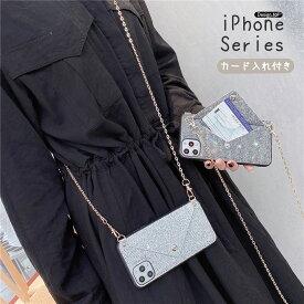 iPhone 12 Pro 12Promax ケース キラキラ iphone12 ケース かわいい iPhone 11 アイフォン 11 12Pro 12 Pro Max XR XS XsMax 8 8Plus 7 7Plus se 2020 ケース スマホケース かわいい 【ショルダーストラップ付】 iphone ケース ショルダー 手帳型 おしゃれ カバー 可愛い