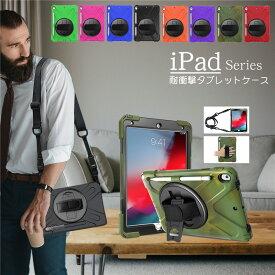 ipad ケース 10.9 air4 第4世代 10.2インチ 2020 第8世代 iPad 10.5 air3 ケース mini5 mini4 Pro9.7 アイパッド iPad Pro 11インチ 2020 ケース ペンホルダー タブレットケース 耐衝撃 360°回転ベルト スタンド キッズ ショルダー ストラップ シリコン アップルペン収納