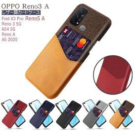 カード入れ付! OPPO Reno3 A ケース おしゃれ OPPO Reno3A カバー 耐衝撃 OPPO Reno A ケース 革 おしゃれ 手帳型 オッポ レノ3 A スマホケース OPPO A5 2020 ケース 背面 軽量 カバー 軽い レザー icカード 革 薄型 スリム ハードケース スマホケース 男の子 メンズ