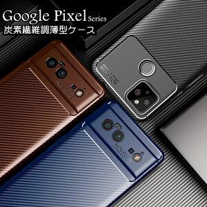 Google Pixel5 4a5g 5g Pixel4a ケース Google Pixel 4a ケース【カーボン風】 手帳型 Google Pixel4a スマホケース グーグル ピクセル4a 5g ケース Google Pixel 4a カバー おしゃれ 軽量 カーボンファイバー調 軽