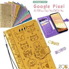 Google Pixel 4a 5g ケース おしゃれ Google Pixel 5 ケース 手帳型 耐衝撃 グーグル ピクセル 4 a 手帳型ケース ピクセル 4a ケース 手帳型 Pixel4 a 5g 手帳カバー おしゃれ かわいい イヌ 可愛い 動物 猫 ワンちゃん にゃんこ 犬好き スマホケース 可愛い ソフトケース