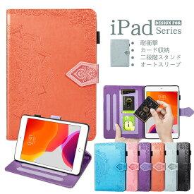 iPad 10.2インチ 第8世代 第7世代 ケース 手帳型 ipad pro 11 ケース iPad mini 7.9インチ 第5世代 ケース かわいい iPad Pro 12.9インチ 2020年 アイパッド iPad Air 10.5インチ 手帳 ケース カバー iPad Pro 9.7インチ 第6世代 スタンド機能 128g ペンホルダー 可愛い