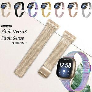 For Fitbit Versa3 / Fitbit SENSE バンド 2019 ストラップ バンド交換用 ベルト フィットビット 腕時計バンド 2020 新型 フィットビット バーサ3 センス 交換ベルト ステンレス 高級 金属ベルト ストラ