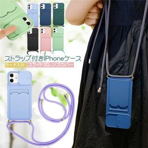 スライド式カバー iPhoneケース ショルダー タイプ ストラップ付き TPU アイフォン カード入れ かわいい iphone 12 Pro Max XR Xs Se2 8 7 6 カバー iPhoneXR iPhone 12 ProMax スマホケース 韓国 首掛けストラッ