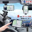 車載ホルダー スマホホルダー クリップ式 スマホスタンド 2021年版 かっこいい 360度 回転 縦横 スマートフォン ホル…