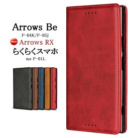 ArrowsRXケース Arrows RX ケース 手帳型 らくらくスマートフォン me F-01L ケース 手帳 arrows Be F-04K ケース arrows Be F-05J カバー レザー 人気 手帳型 F-04Kケース F-05Jケース ベルト無し 蓋ピタ 横開き 携帯ケース スマホカバー 楽天モバイル