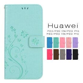 Huawei P30 Huawei P20 lite ケース/カバー Huawei P30 Proスマホケース P20ライト Huawei P30 lite P20 Pro ケース P30 PRO ケースレザー 花柄 蝶 かわいい 10色 マグネット スタンド カード収納 手帳型ケース