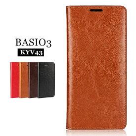 シンプルスマホケーススマホケース BASIO3 KYV43 ケース 手帳型ケース BASIO ベイシオ 3 手帳 カバー BASIO3ケース BASIO 3 KYV43 ベルト無し シンプルスマホケース シンプルスマホケース カード収納 スマホカバー 手帳型カバー 手帳ケース