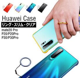 【お揃いのリング付き】Huawei P30 プロ ケース/カバー ファーウェイ メイト20プロ HuaweiP30 Pro ケース 青 黒 赤 軽量 クリア 落下防止 カバー 軽い 透明 スリム サイドなし スマホケース