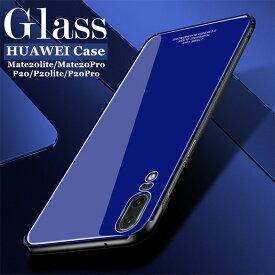 【背面ガラス】HUAWEI P20 lite ケース/カバー HUAWEI P20 Pro P20 Mate 20 lite Mate 20 Pro ケース ファーウェイ ノバスリー ガラスケース ガラス カバー 軽い 黒 赤 スリム ガラス 瑠璃 スマホケース