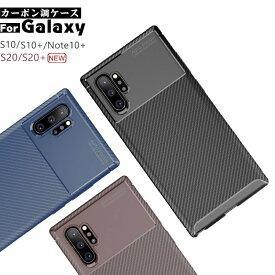 【カーボン風】Galaxy S10 ケース/カバー ギャラクシー S10+ケース Galaxy S10e ケース 青 黒 赤 軽量 カーボンファイバー調 落下防止 カバー 軽い カーボン スリム スマホケース