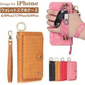 編み込みウォレットスマホケース iPhone 8 iPhone 8 Plus iPhone 7 iPhone 7 Plus iPhone 6 iPhone 6 Plus iPhone 6s iPhone 6s Plus 財布型 コインケース レザー 大人 手帳型スマホケース