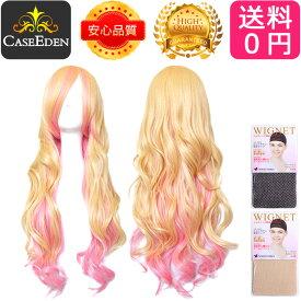 【送料無料】 CaseEden コスプレ ウィッグ ゴールド ピンク 金髪 金色 ピンク色 ロングカーリーヘア 80cm マクロスF シェリル・ノーム & ウィッグネット 2個セット
